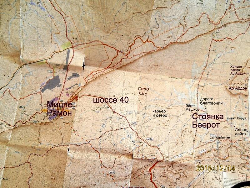 Карта восточной части Кратера Рамон, там, где мы гуляли.
